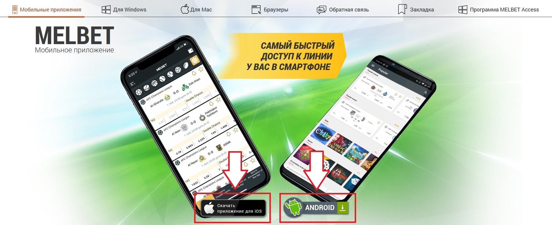 Кнопки для скачивания приложения Мелбет на Андроид и Айфон
