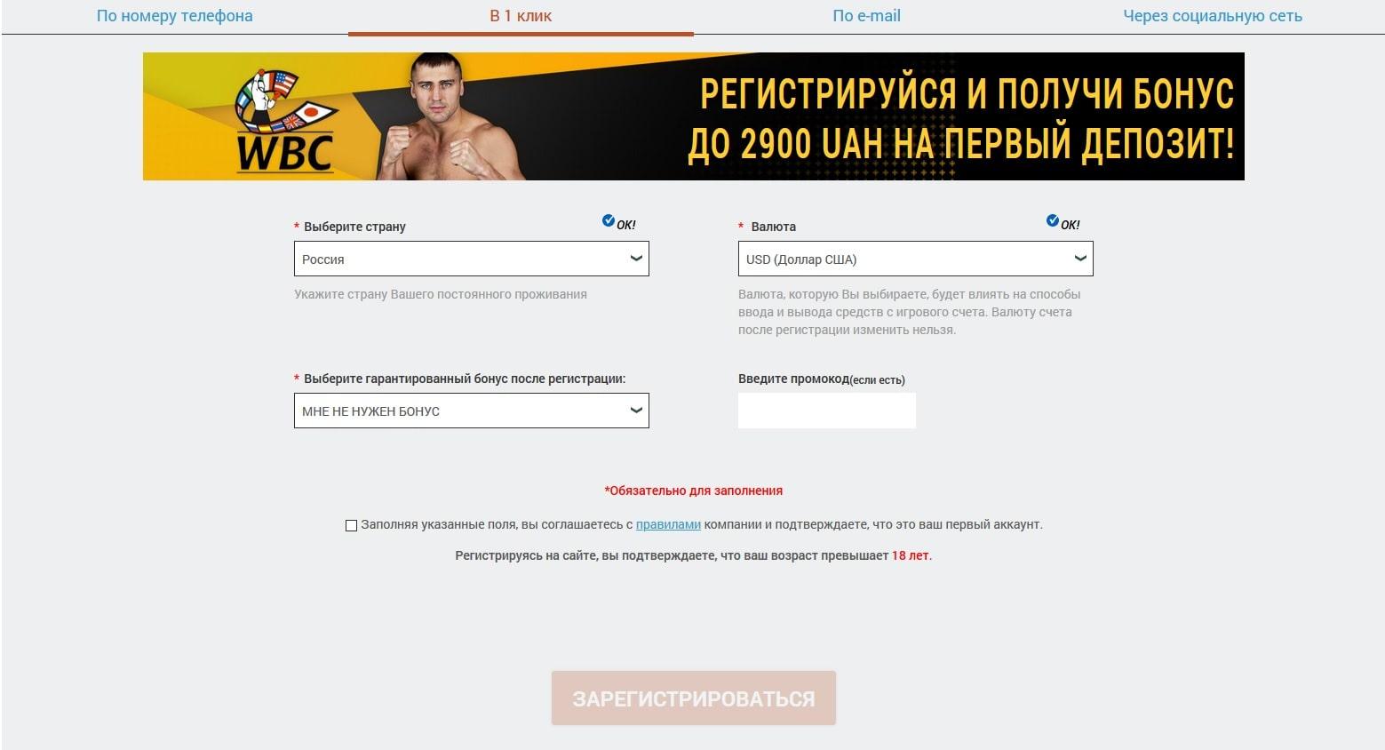 Регистрация в 1 клик в Mel Bet