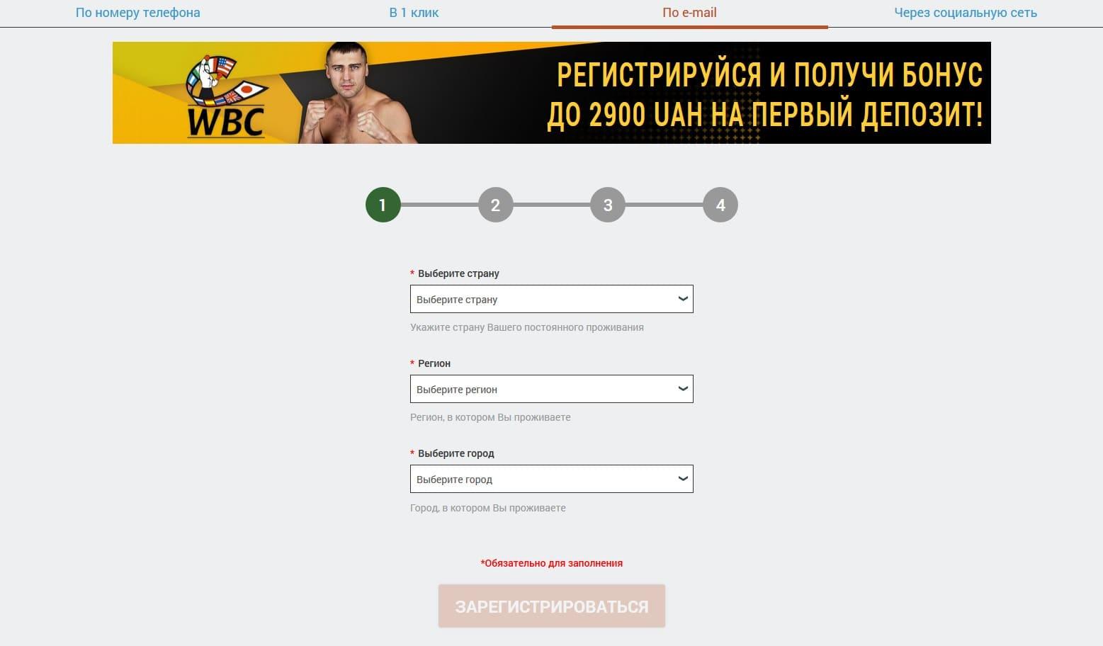 Полная процедура регистрации